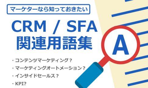 CRM/SFA関連用語集