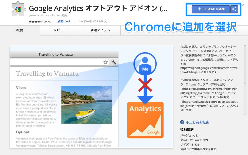 Google Analyticsオプトアウトアドオン01
