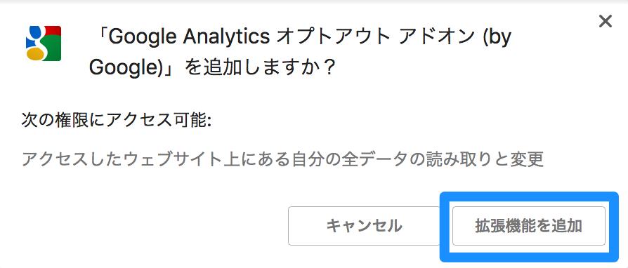 Google Analyticsオプトアウトアドオン02