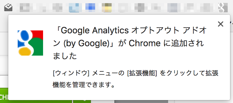 Google Analyticsオプトアウトアドオン03