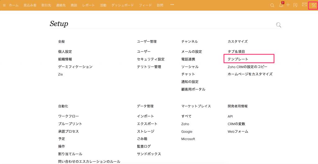 Zoho CRM HTMLメールテンプレート01