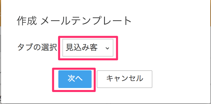 Zoho CRM HTMLメールテンプレート03