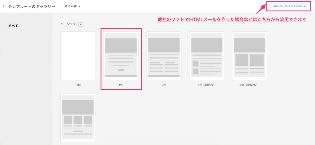 Zoho CRM HTMLメールテンプレート04