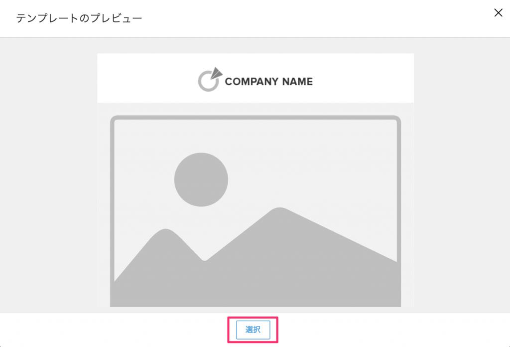 Zoho CRM HTMLメールテンプレート05
