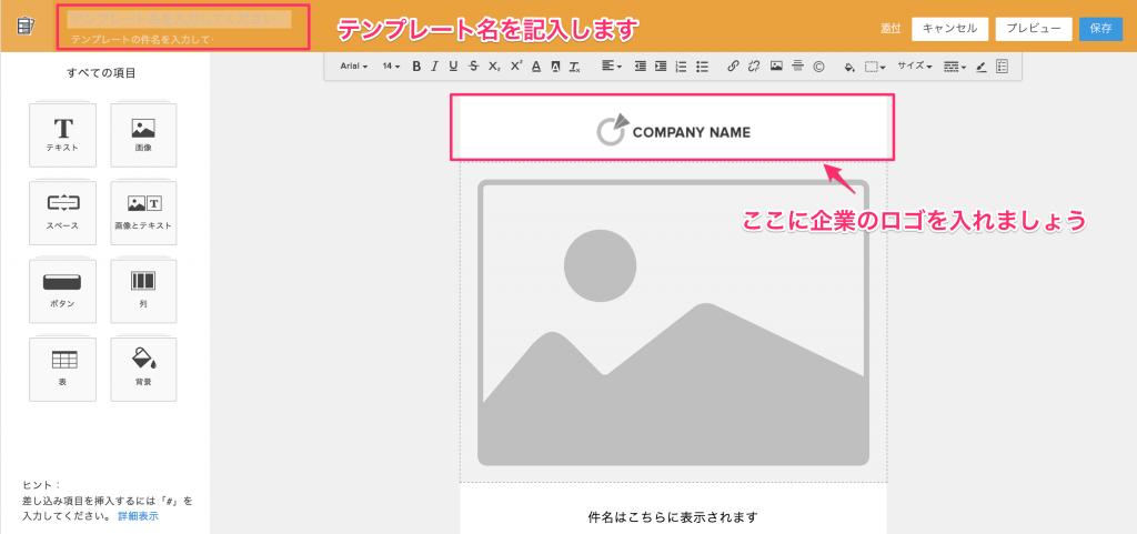 Zoho CRM HTMLメールテンプレート06