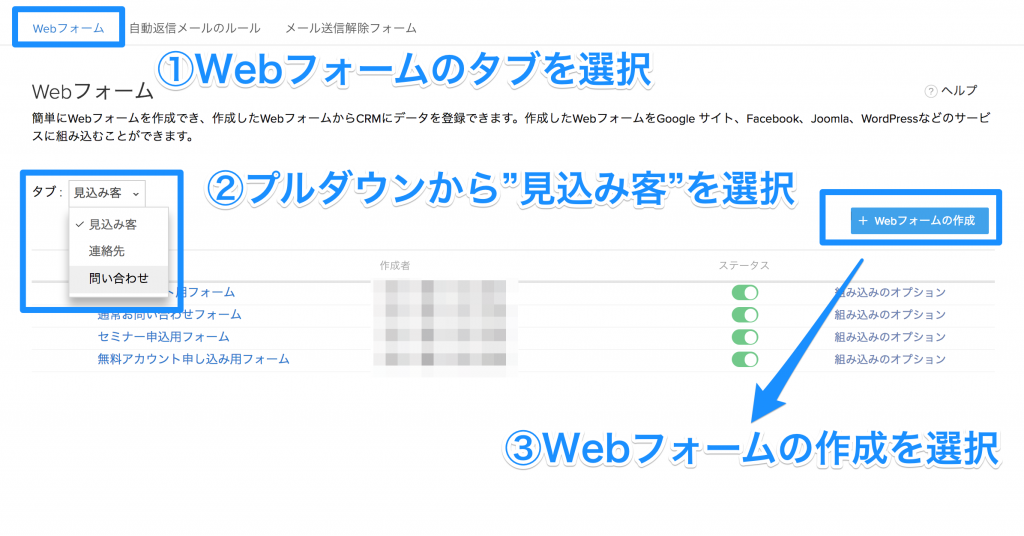 Zoho CRM Webフォーム02