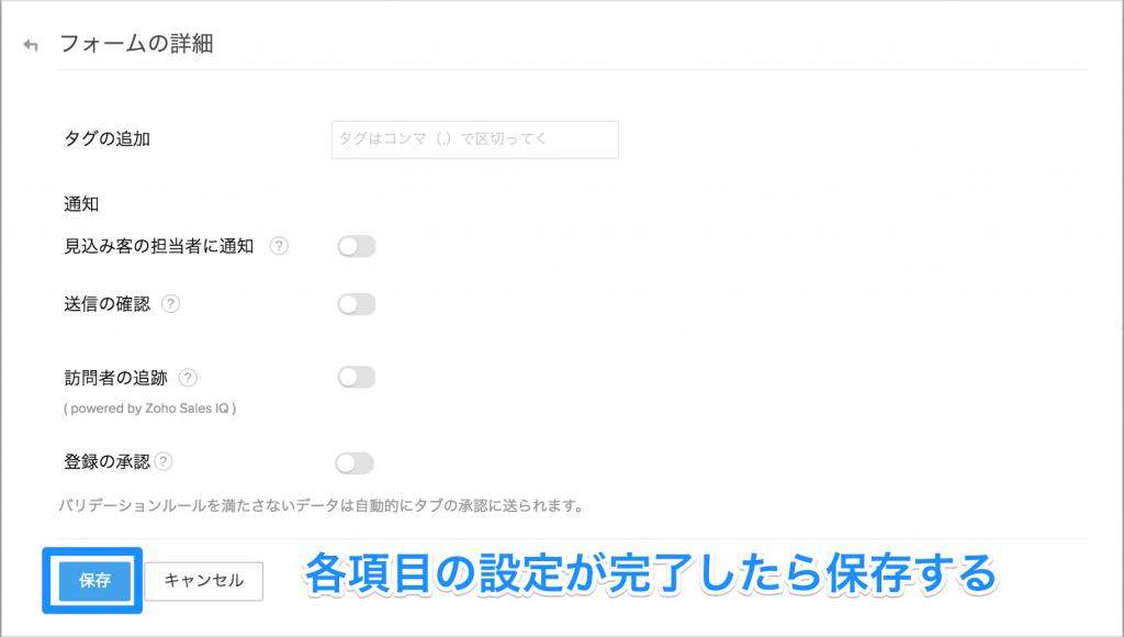 Zoho CRM Webフォーム06