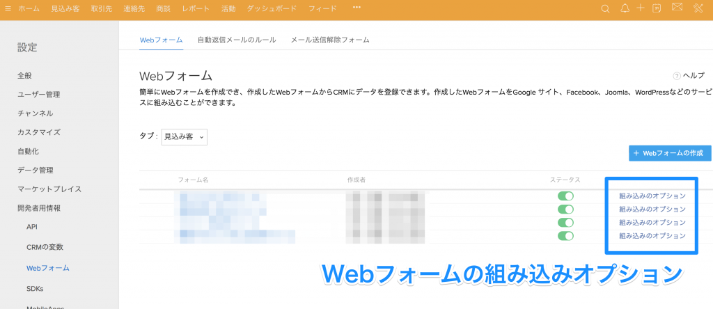 Zoho CRM WebフォームHP02